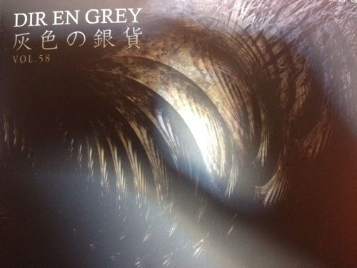 DIR EN GREY 灰色の銀貨vol58_20130412002629.jpg