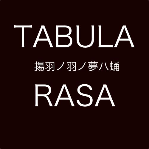 DIR EN GREY_TABULA RASA _揚羽ノ羽ノ夢ハ蛹_渋谷公会堂