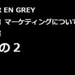 DIR EN GREY_京_ソロ_写真集_個展その2