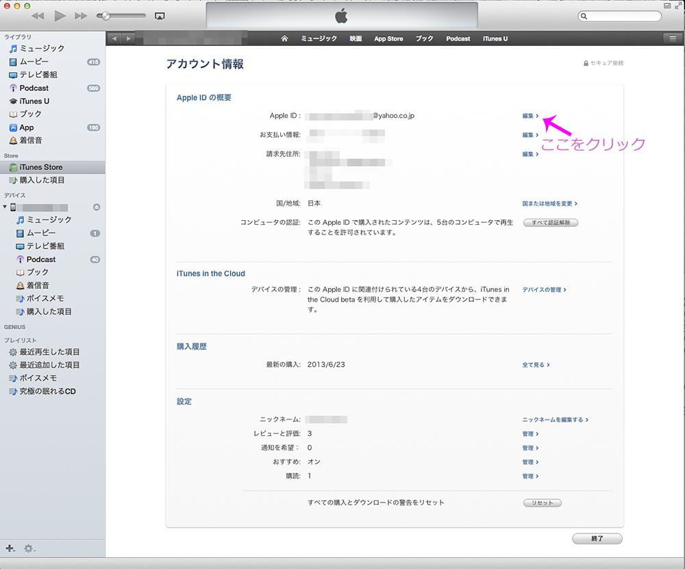 itunes_アカウント_変更_apple_id1