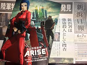 攻殻機動隊_arise_劇場特典