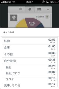 スクリーンショット 2013-09-09 23.57.19
