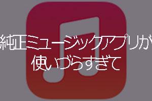 ios7のミュージックアプリが使いづらい
