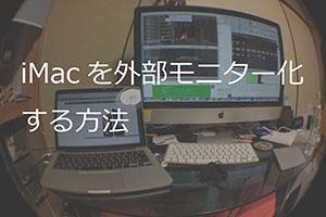 iMacを外部モニター化する方法