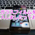 遂にぼくもiPhone5Sにガラスフィルムを導入しましたってお話