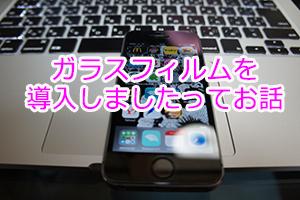 iPhone5Sガラスフィルム