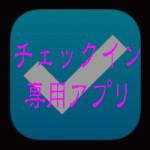 foursquareに速攻チェックインできる「QuickIn」チェックイン専用アプリでチェックインを怠るな!