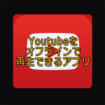 Youtubeをキャッシュで保存してオフライン再生できるアプリ「Mytube」が神過ぎるよって話