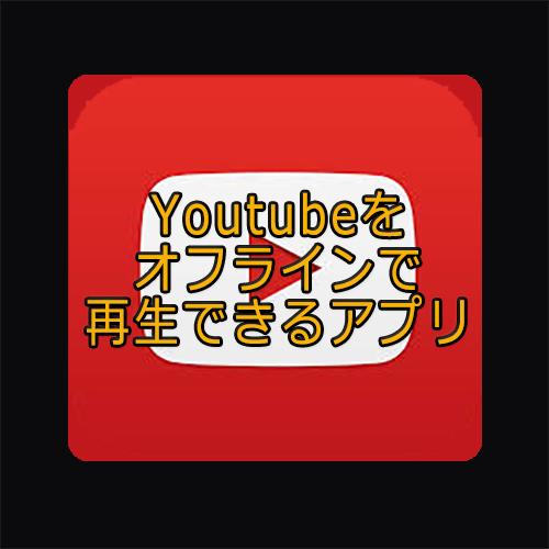 Youtubeオフライン再生