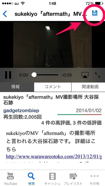 「MyTune」を使ってYoutubeをオフライン再生させる方法1