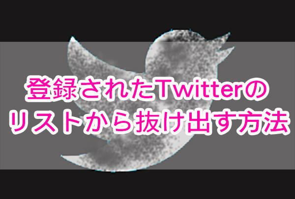 Twitter リスト 解除方法