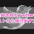 Twitter_リスト_解除方法.jpg