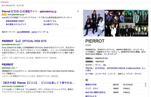 pierrot_広告3