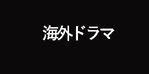 thumnail_海外ドラマ