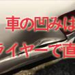 thumnail_凹み直せる