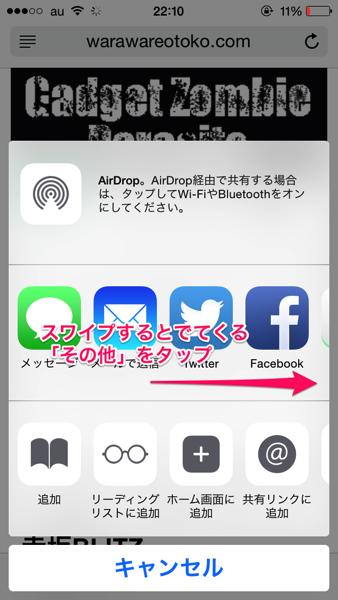 iPhoneで表示したページ全体を丸々最速で保存する方法