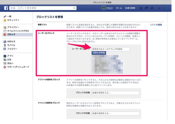 Facebookで特定の人をブロックする方法7