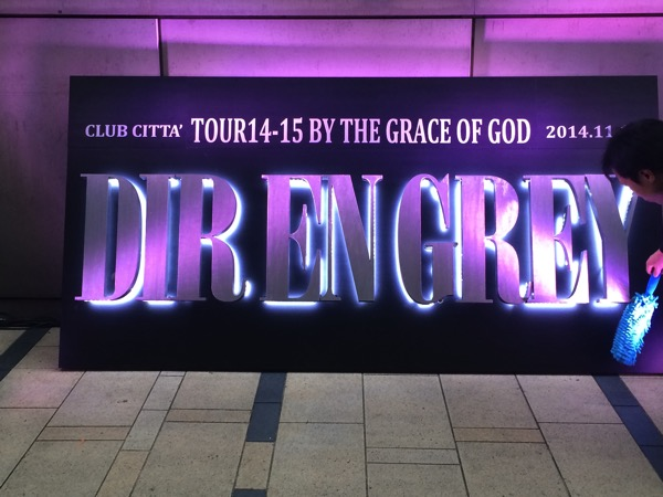 11月17日DIR EN GREY GRACE OF GOD