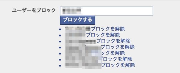 Facebookで特定の人をブロックする方法22