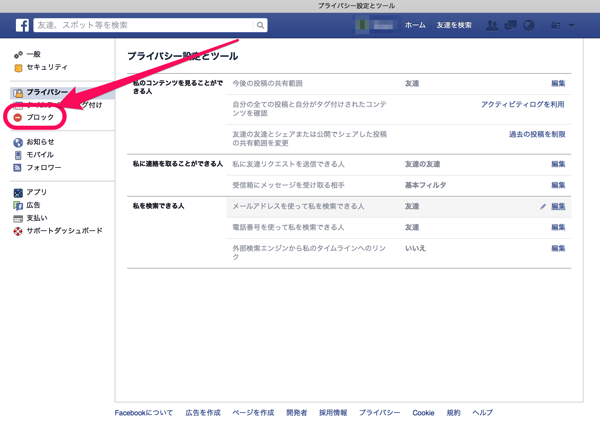 Facebookで特定の人をブロックする方法6