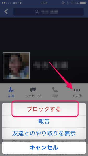 Facebookで特定の人をブロックする方法3