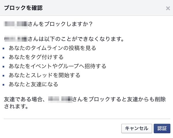 Facebookで特定の人をブロックする方法