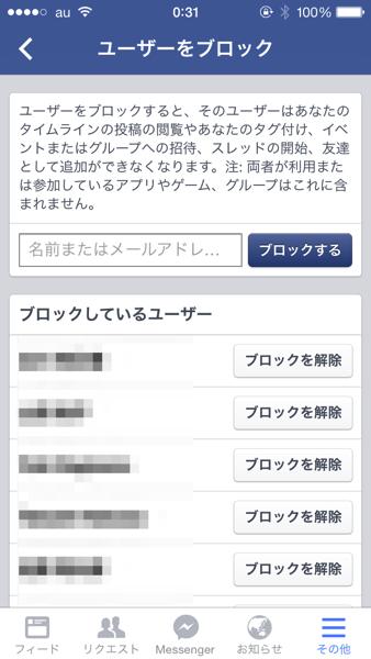 Facebookで特定の人をブロックする方法14