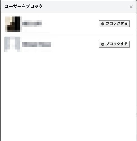 Facebookで特定の人をブロックする方法8