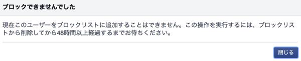 Facebookで特定の人をブロックする方法4