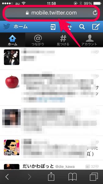 iPhoneからTwitterの連携アプリを解除する方法