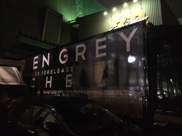 【LIVEレポ】DIR EN GREY TOUR14-15 BY THE GRACE OF GOD @Zepp Tokyo 12/16
