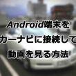 Android端末をカーナビに接続