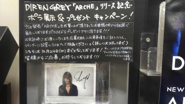 DIR EN GREY「ARCHE」HMV立川