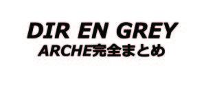 DIR EN GREY_ARCHE完全まとめ