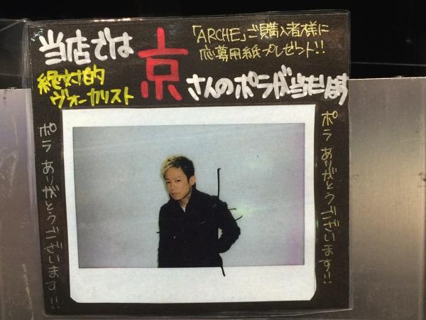 DIR EN GREY「ARCHE」ポラTSUTAYA Shibuya