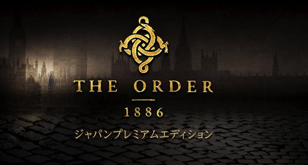 PS4ソフト「THE ORDER 1886」というゲームがめちゃくちゃ面白そう