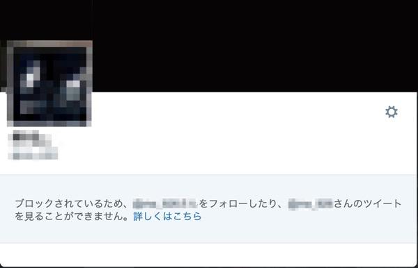 Twitterでブロックするとどうなるか