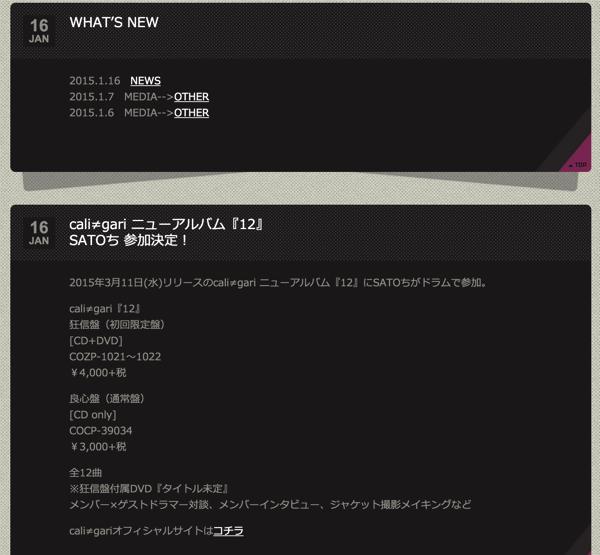 スクリーンショット 2015 01 17 15 22 14