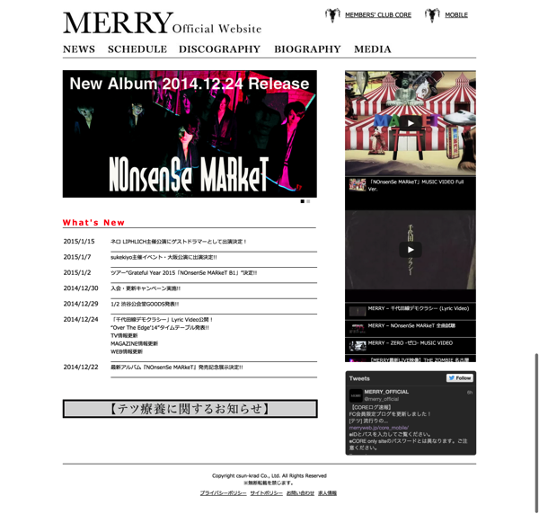 MERRY Official Website