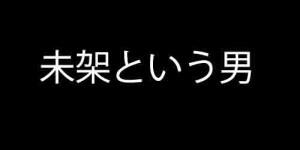 sukekiyo_未架