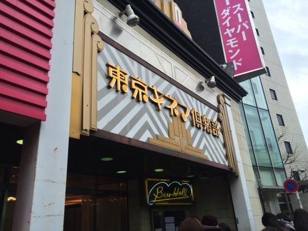 sukekiyo_東京キネマ倶楽部1
