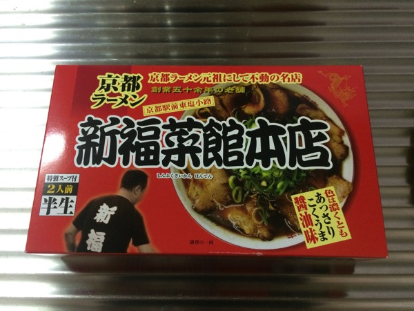 Sukekiyo御用達の京都新福菜館のラーメン2