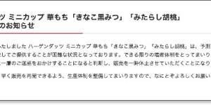 【販売休止】ハーゲンダッツ新作「ミニカップ 華もち」食べた感想