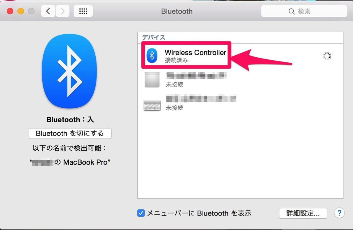 PS4のコントローラーをMacに接続して使う方法4
