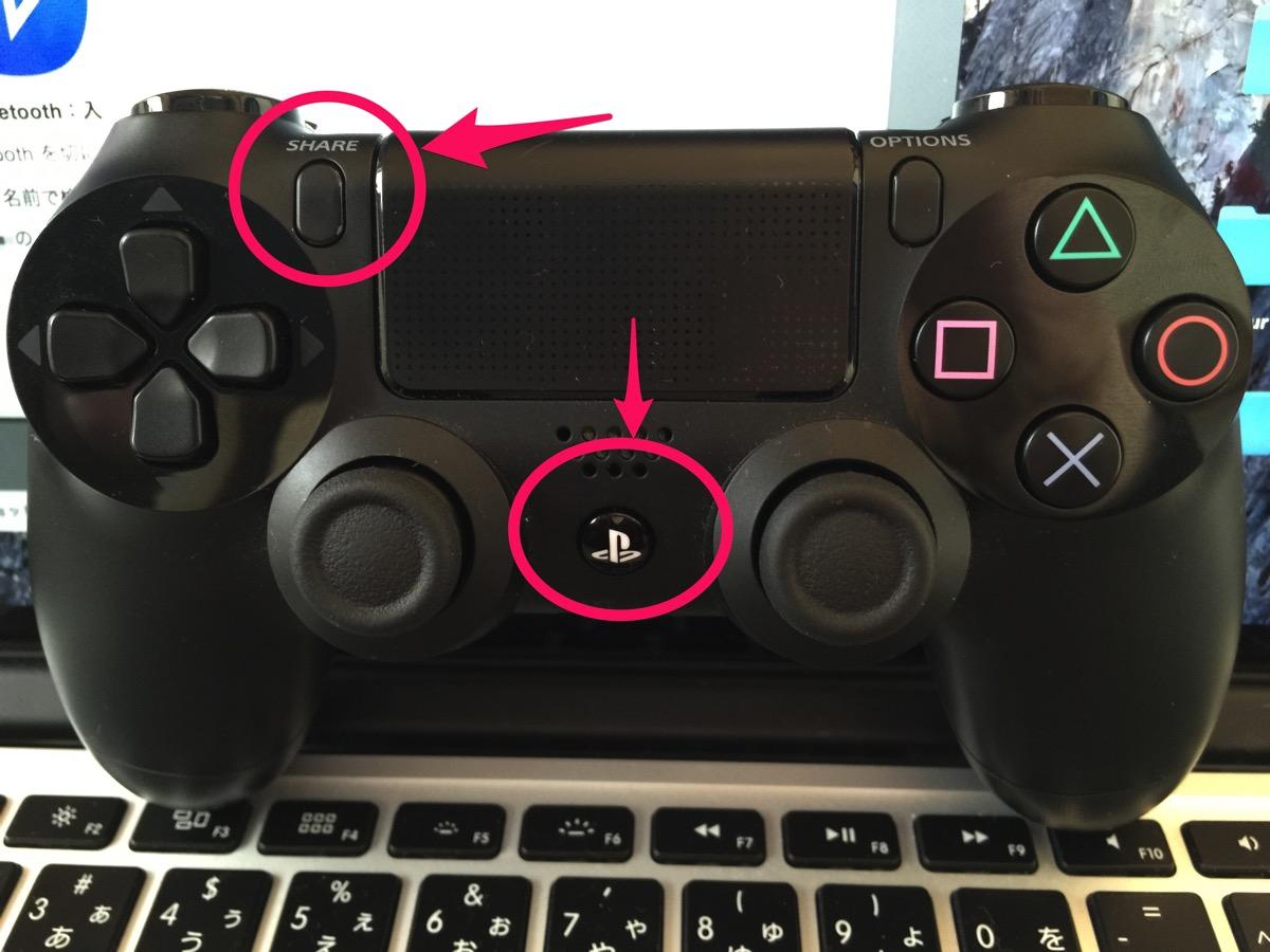 PS4のコントローラーをMacに接続して使う方法3