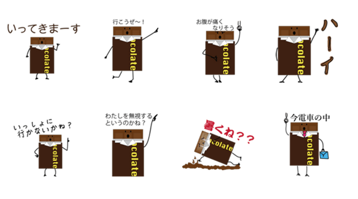 LINEクリエーターズスタンプ チョコちゃん 3