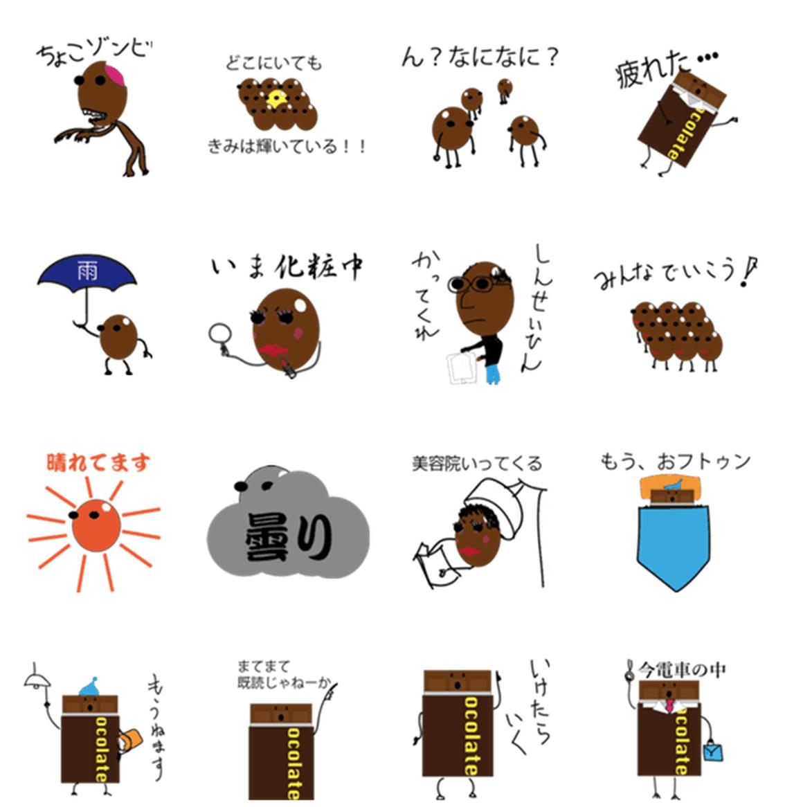 LINEクリエーターズスタンプ チョコちゃん 2