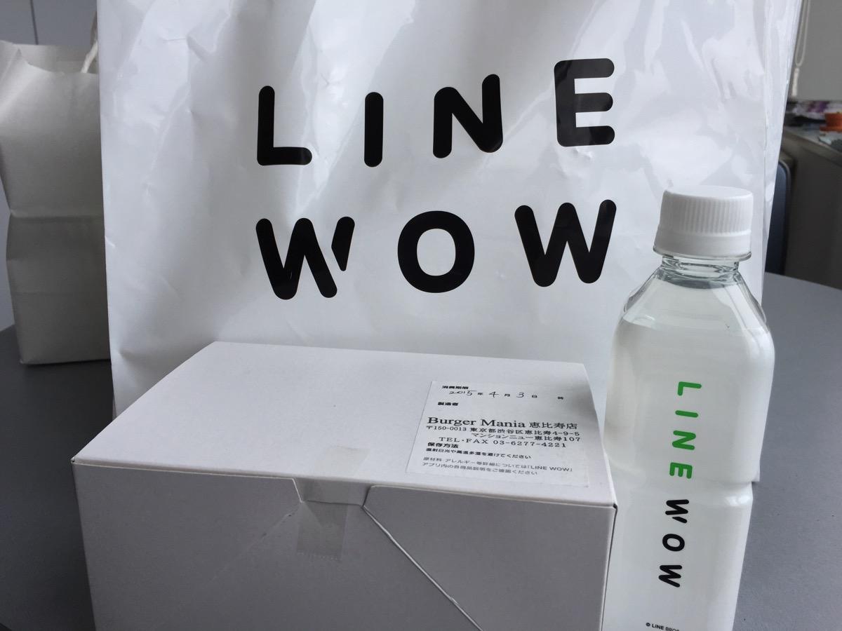 LINE WOW_ハンバーガーマニア