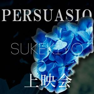 【sukekiyo】豪華版購入者限定上映会行ってきた【PERSUASIO】