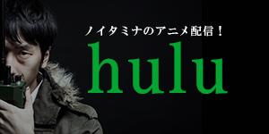 【hulu】アニメ配信強化!「サイコパス」「図書館戦争」とか見られる!